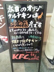 北海道産チキン♪ (225x300)