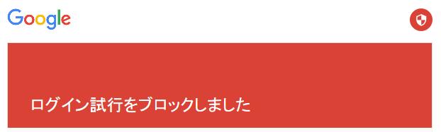 グーグル アクセスブロック