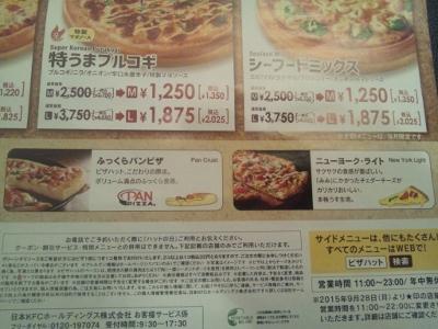ピザハット2 (400x300)