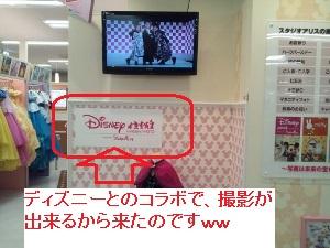 スタジオアリスカテプリ店2 (300x225)