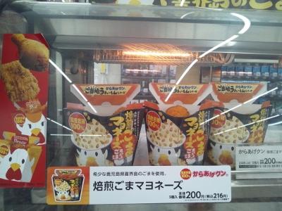 焙煎ごまマヨネーズからあげくん1 (400x300)