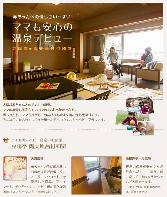 十勝温泉 第一ホテル 豆陽亭2