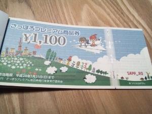 プレミアム商品券 (300x225)