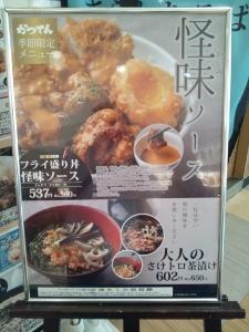 フライ盛り丼1 (225x300)