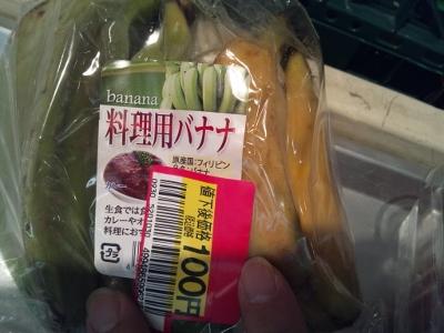 料理用バナナって? (400x300)
