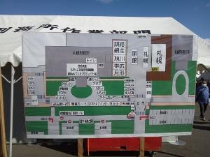札幌矯正展2015 (4) (300x225)