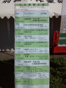 札幌矯正展2015 (5) (225x300)
