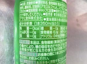 三ツ矢サイダープラス2 (300x221)