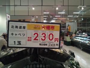 野菜激高1 (300x225)