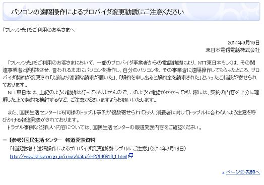 NTTからの注意喚起