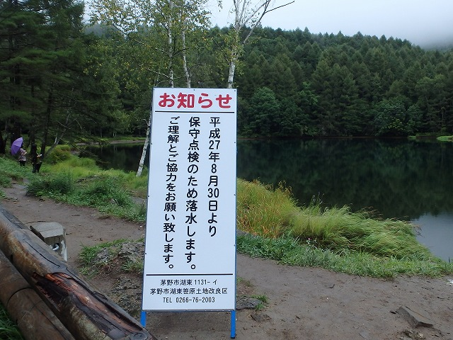 20150830御射鹿池の落水開始 (6)