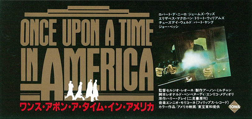 1984_once-upon-a-time-in-america.jpg