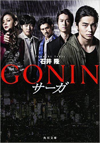GONI_saga_bunko.jpg