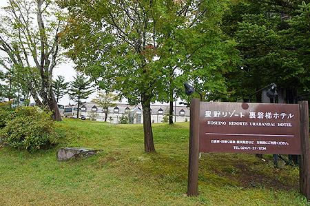 星野リゾ-ト 裏磐梯