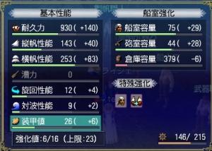 2015_9_1 ロイフリ造船中1