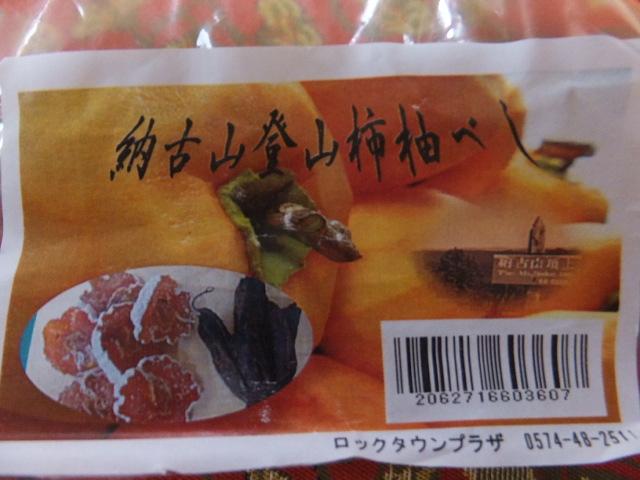 納古山柿柚べし