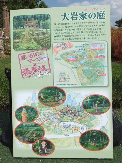 思い出のマーニー 大岩家の庭