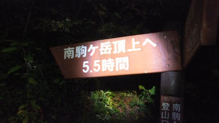今朝沢登山口