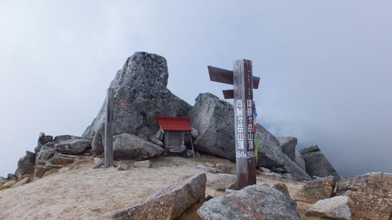 南駒が岳 頂上!