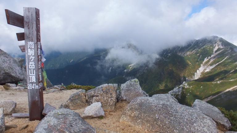 南駒が岳 頂上
