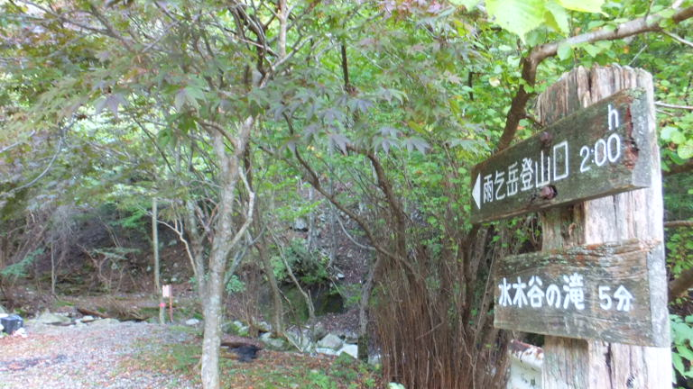 稲ガ谷登山口