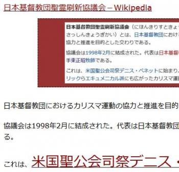 ten日本基督教団聖霊刷新協議会