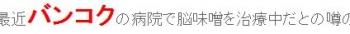 tokで、西岡さんと言えば最近バンコクの病院で脳味噌を治療中だとの噂の