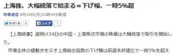 news上海株、大幅続落で始まる=下げ幅、一時5%超