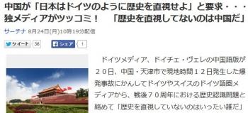 news中国が「日本はドイツのように歴史を直視せよ」と要求・・・独メディアがツッコミ! 「歴史を直視してないのは中国だ」