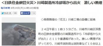 news<日鉄住金鋼管火災>川崎製造所冷却塔から出火 激しい黒煙