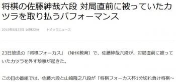 news将棋の佐藤紳哉六段 対局直前に被っていたカツラを取り払うパフォーマンス