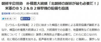 news朝鮮半島情勢 朴槿恵大統領「北朝鮮の謝罪が最も必要だ!」 米軍のB52&B2爆撃機の配備も協議