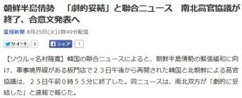 news朝鮮半島情勢 「劇的妥結」と聯合ニュース 南北高官協議が終了、合意文発表へ