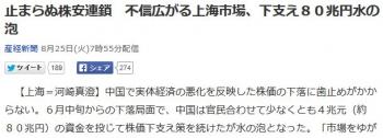 news止まらぬ株安連鎖 不信広がる上海市場、下支え80兆円水の泡