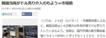 news韓国当局がドル売り介入のもよう=市場筋