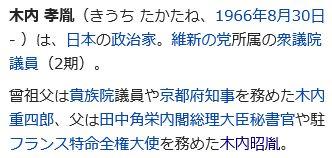 wiki木内孝胤2