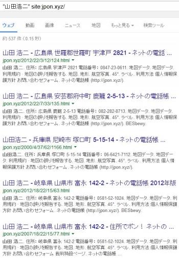 """sea""""山田浩二"""" 住所でポン! ネットの電話帳"""