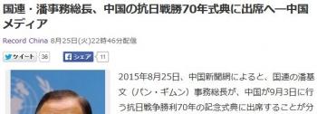 news国連・潘事務総長、中国の抗日戦勝70年式典に出席へ―中国メディア