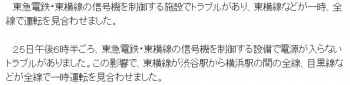 news東急東横線など一時運転見合わせ、36万人に影響