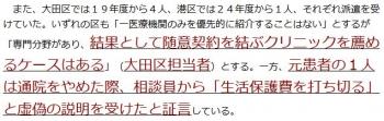 ten大田区自立支援医療