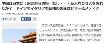 news中国は日本に「謝罪迫る資格」なし・・・莫大なODAを忘れたか? ドイツもイタリアも侵略の謝罪はせず=仏メディア