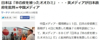 news日本は「羊の皮を被ったオオカミ」・・・英メディアが日本政府を批判=中国メディア