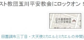tok田園調布三丁目