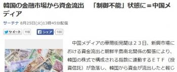 news韓国の金融市場から資金流出 「制御不能」状態に=中国メディア