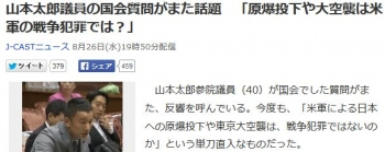 news山本太郎議員の国会質問がまた話題 「原爆投下や大空襲は米軍の戦争犯罪では?」