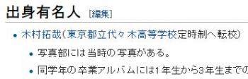 wiki千葉県立犢橋高等学校