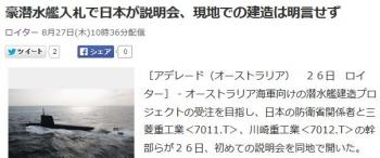 news豪潜水艦入札で日本が説明会、現地での建造は明言せず