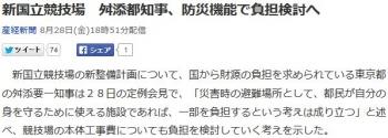 news新国立競技場 舛添都知事、防災機能で負担検討へ