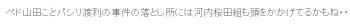 tokぺド山田ことパシリ渡利の事件の落とし所には河内桜田組も頭をかかげてるかもね