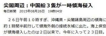 news尖閣周辺:中国船3隻が一時領海侵入